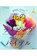 超ビギナーのための 「花」のラッピングバイブル 花贈りがもっと楽しくなる!包み方の基本&アイデア1