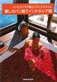癒しのバリ島でインドネシア語 スパとヴィラで極上リラックスタイム