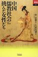 中国儒教社会に挑んだ女性たち