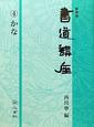 書道講座<新装版> かな (4)