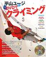 平山ユージ DVDでクライミング DVD付 世界のユージが初めて教えるクライミング入門