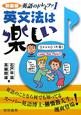 英文法は楽しい<新装版> 英語のことなら何でも知ってる スーパー英語博士・勝