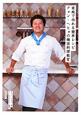 家庭で作れる簡単レシピ クォン・ヘヒョの韓国料理教室