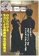 0からわかる木刀による剣道基本技稽古法 DVD付 本と動画で指導上のポイントから学び方までわかりやす