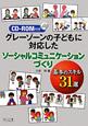 グレーゾーンの子どもに対応した ソーシャルコミュニケーションづくり CD-ROM付 基本のスキル31選