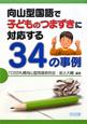 向山型国語で 子どものつまずきに対応する 34の事例