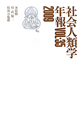 社会人類学年報 2009 (35)