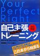 自己主張-アーサティブネス-トレーニング<改訂新版> Your Perfect Right