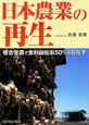 日本農業の再生 複合営農で食料自給率50%を目指す