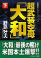 超武装空母「大和」(下) 長編戦記シミュレーション・ノベル