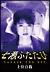 七瀬ふたたび 上位自我[ORO-6002][DVD] 製品画像