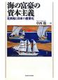 海の富豪の資本主義 北前船と日本の産業化