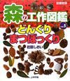 森の工作図鑑<図書館版> どんぐり・まつぼっくり (1)
