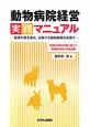 動物病院経営実践マニュアル 経営の質を高め、永続する動物病院を目指す