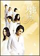 ANGEL LOVERS 天使の恋人たち DVD-BOX III