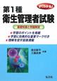 第1種 衛生管理者試験 基礎知識と問題解説<新訂版> よくわかる!