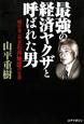 最強の経済ヤクザと呼ばれた男 稲川会二代目石井隆匡の生涯