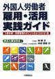 外国人労働者 雇用・活用実践ガイド 入管手続・労務管理のポイントがよくわかる1冊