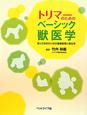 トリマーのためのベーシック獣医学 知っておきたい犬の健康管理と衛生学