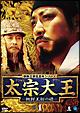 朝鮮王朝五百年 太宗大王 -朝鮮王朝の礎- DVD-BOX1
