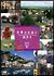 世界ふれあい街歩き DVD-BOX V[PCBE-63376][DVD]