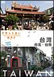 世界ふれあい街歩き 台湾/台北・台南