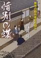 惜別の蝶 無茶の勘兵衛日月録8 書き下ろし長編時代小説