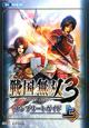 戦国無双3 コンプリートガイド(上) Wii版対応