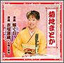 浪曲 嫁ぐ日/浪曲 赤垣源蔵・名残の徳利(DVD付)