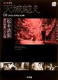 松本清張傑作映画ベスト10<永久保存版> 天城越え (3)