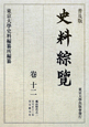 史料綜覽<普及版> 桃山時代之2 自天正十二年至文禄元年 (12)