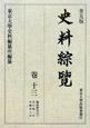 史料綜覽<普及版> 桃山時代之3 自文祿二年至慶長八年 (13)