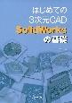 はじめての3次元CAD SolidWorksの基礎