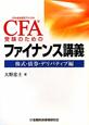 CFA受験のためのファイナンス講義 株式・債券・デリバティブ編