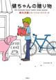 健ちゃんの贈り物 赤川次郎ショートショートシリーズ2