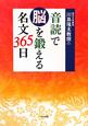 川島隆太教授の音読で脳を鍛える 名文365日