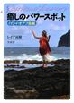癒しのパワースポット ハワイ・オアフ島編 スピリチュアル・ジャーニー