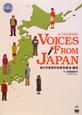 VOICES FROM JAPAN ありのままの日本を知る・語る 中~上級日本語学習者