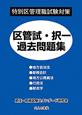 区菅試・択一過去問題集 特別区管理職試験対策