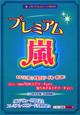プレミアム嵐 嵐メモリアルエピソードBOOK まるごと1冊☆お宝エピソードを一挙公開!!