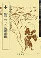 木簡 敦煌漢簡 中国古代の書6 (2)