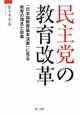 民主党の教育改革 「日本国教育基本法案」に見る教育の理念と政策