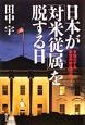日本が「対米従属」を脱する日 多極化する新世界秩序の中で