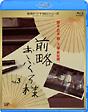 前略おふくろ様 Vol.3