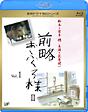 前略おふくろ様II Vol.1