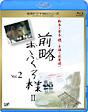 前略おふくろ様II Vol.2