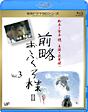 前略おふくろ様II Vol.3