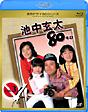 池中玄太80キロ Vol.3