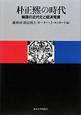 朴正煕の時代 韓国の近代化と経済発展