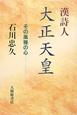 漢詩人 大正天皇 その風雅の心